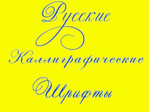 Русские каллиграфические шрифты 70шт